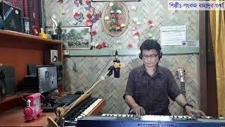 Ak dali ful(Bangla cover song)