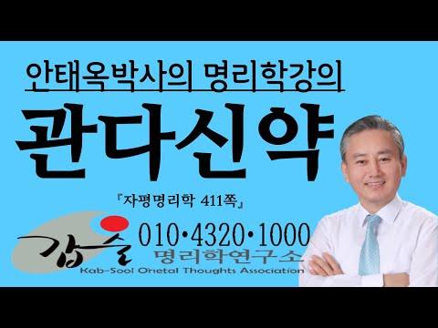 관다신약사주-(자평명리학411쪽)-갑술명리학 �
