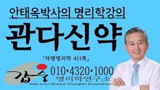 관다신약사주-(자평명리학411쪽)-갑술명리학 사주분석 팔자통변
