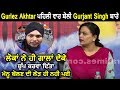Exclusive : Gurlez Akhtar First Time Speaks About Gurjant Singh | Dainik Savera