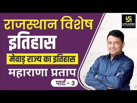 महाराणा प्रताप | Maharana Pratap(Part-3) मेवाड़ राज्य का इतिहास-9 | Raj. History Class | By Ankit Sir
