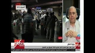 المواجهة  رئيس هيئة مترو الأنفاق يوضح أسباب عدم وضع خاصية الواي فاي في المترو
