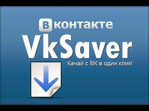 Vksaver для windows 8 - фото 6