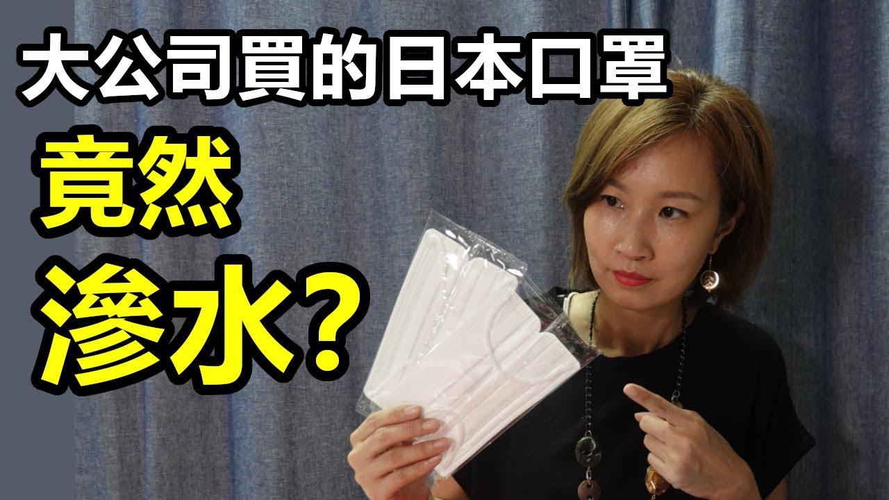 日本口罩Iris Health Care竟然滲水?唔好慳﹗買口罩一定要測試 - YouTube