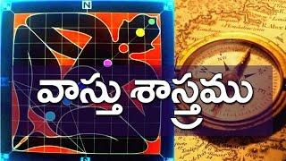 వాస్తు శాస్త్రము || సమగ్ర వాస్తు | వాస్తు విజ్ఞానం | భారతీయవాస్తు |  Vaastu Shastram | Phanirajkumar
