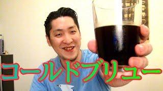 暑くなってきたので自宅でお手軽コールドブリューを家庭で作ろう! cold brewed coffee thumbnail