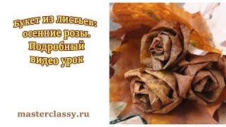 Букет из листьев: осенние розы. Подробный видео урок