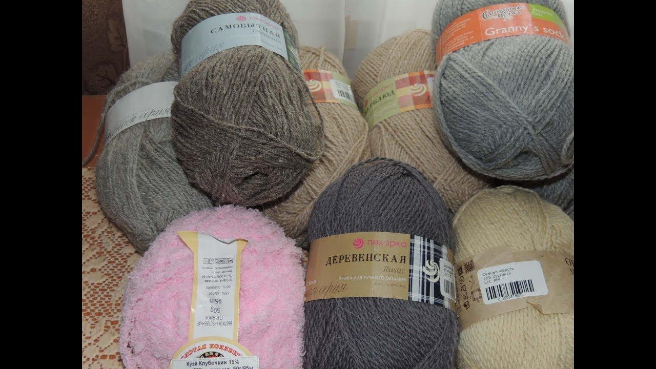 Как выбрать шерсть для вязания носков - YouTube