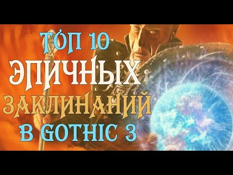 ТОП 10 эпичных заклинаний в GOTHIC 3!
