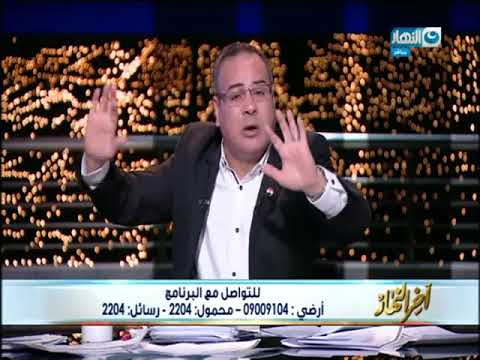 أخر_النهار|جابر القرموطى يفتح النار على الخاشقجى و قنة لتعمدهم استخدام تويتات مسيئة لمصر