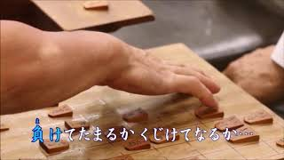 「一番星」カラオケ・オリジナル歌手・天童よしみ