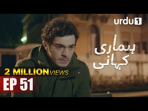 Hamari Kahani | Turkish Drama Bizim Hikaye In Urdu Dubbing | Ep 51 | Urdu1 TV | 26 February 2020