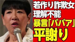 若作り詐欺女は理解不能 暴言「ババア」には平謝り 山辺節子 検索動画 30