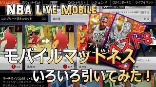 NBA Live Mobile モバイルマッドネス ゴールド選手もいっぱい溜ったので...