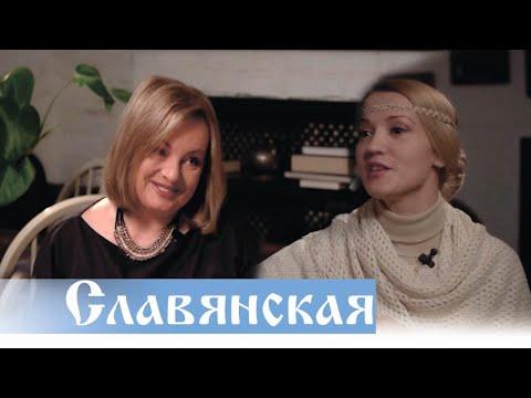 Юлия Славянская и ее новые песни | Верую. Елена Козенкова