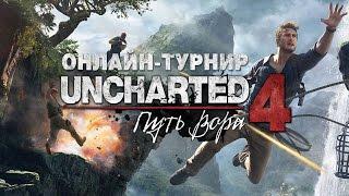 Внимание, ТУРНИР! Uncharted 4! За Игроманию!