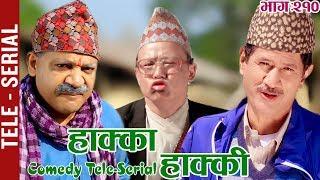 Hakka Hakki - Episode 210   25th August 2019   Daman Rupakheti, Ram Thapa   Comedy Serial