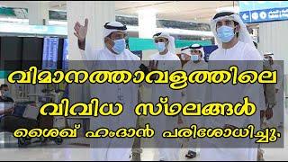 Sheikh Hamdan tours Dubai airport as city reopens to tourists | ശൈഖ് ഹംദാന്