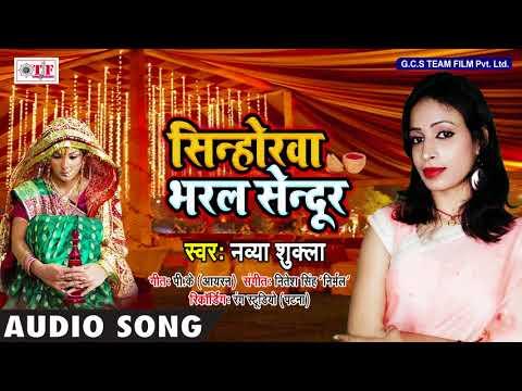 इस साल का सबसे बड़ा हिट #सोहर गीत    #Sinhorwa Bharal Sendur   #Navya Shukla    Bhojpuri Songs 2018