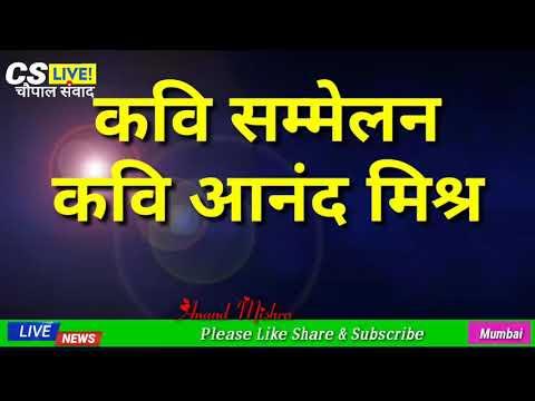 CsLive//😊Kavi Sammelan Mumbai/Anand Mishra Ka Jabab Nahi/मिलो न! एक बार...