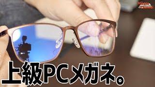 質感の高いpcメガネ。これ貰ったら嬉しい♪