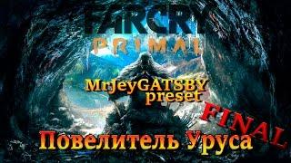 Far Cry Primal 18 Повелитель Уруса
