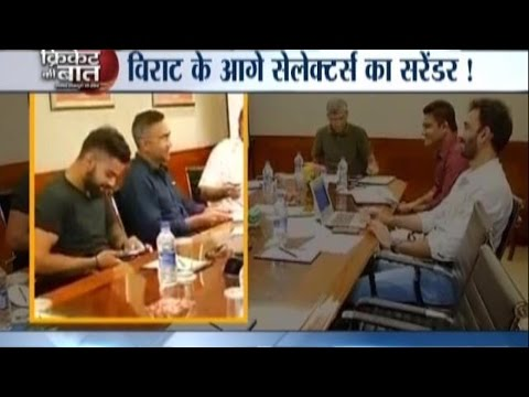 Cricket Ki Baat: When Virat Kohli using Smartphone during  BCCI selection process