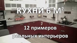 кухни 6 кв. м (12 Реальных Интерьеров)