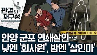 [판결의 재구성]안양 군포 연쇄살인…낮엔 '회사원', 밤엔 '살인마' | 사건상황실