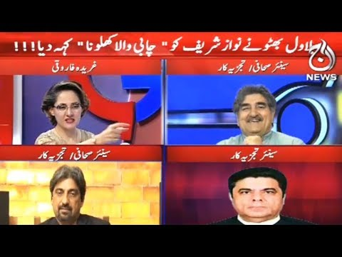 G For Gharidah - 18 March 2018 - Aaj News