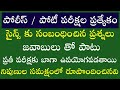 Important Science Question and Answers in Telugu | SI/Constables & Compitative Special
