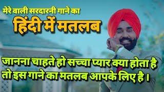 Mere wali sardarni lyrics meaning in hindi jugraj sandhu
