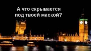 Лондонский синдром  - Трейлер