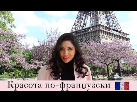 Французский стиль.  Красота по-французски - Видео онлайн
