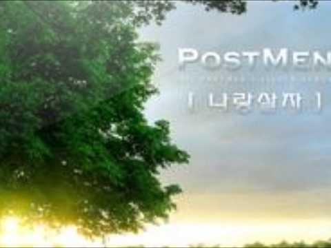 (+) 포스트맨 - 1- 나랑 살자 (Feat. 민연재)