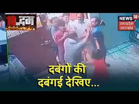 UP: Kanpur में वकील के घर में घुसकर दबंगों ने की मारपीट, CCTV में कैद हुई पूरी वारदात। 10 KA DUM