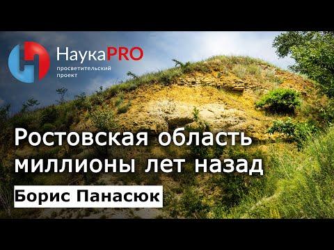 Борис Панасюк - Ростовская область миллионы лет назад - Смотреть видео без ограничений