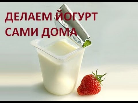 Готовим домашний йогурт -