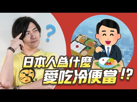 為什麼日本的便當都是冷的?答案跟減肥有關超意外|吉田社長交朋友
