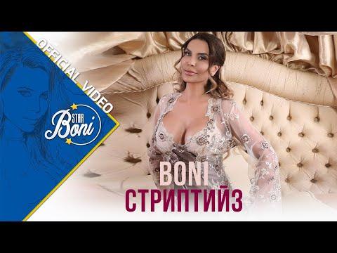 Смотреть клип Boni - Striptiiz