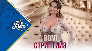 Бони - Стриптийз / Boni - Striptiiz (Official Video)