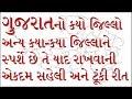 Gujarat no kayo jillo anya kaya jilla ne sparse chhe te yaad rakhavani rit, Gujarat na 33 jilla na n