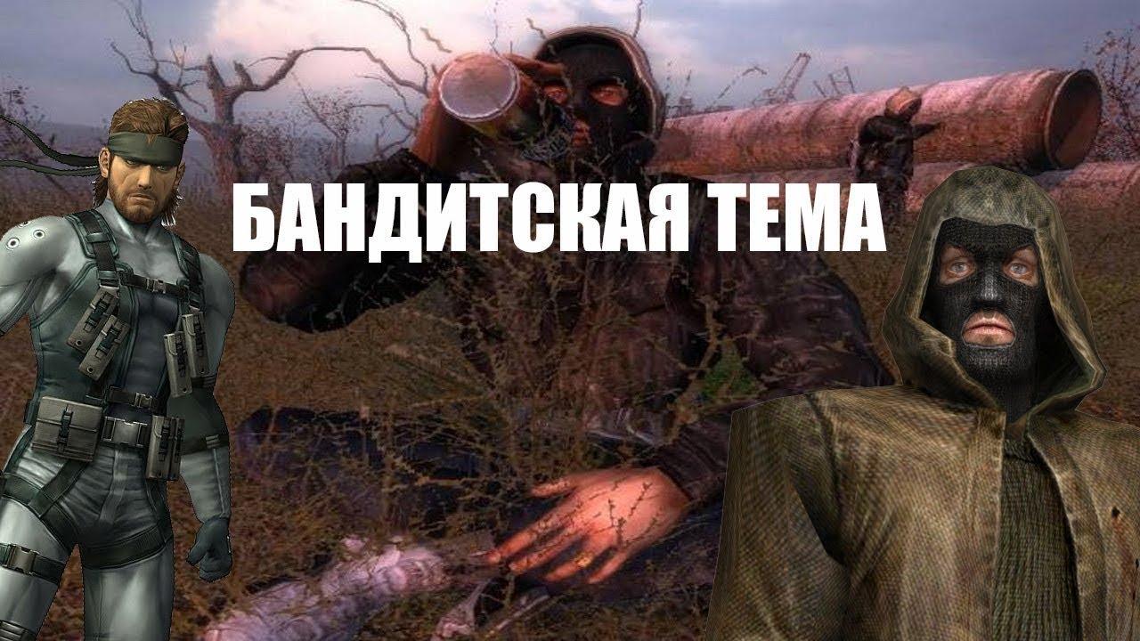 Смешные картинки бандитов из сталкера
