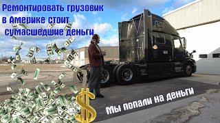 В какую копеечку обошелся ремонт грузовика в Америке!!! Это просто шок!