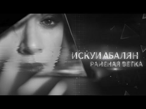 Искуи Абалян - Раненая ветка (24 декабря 2019)