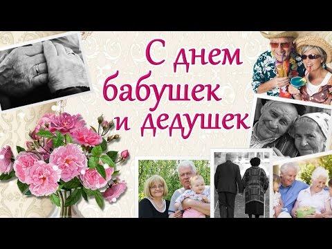 С днем бабушек и дедушек ! День бабушек и дедушек. 👒HD