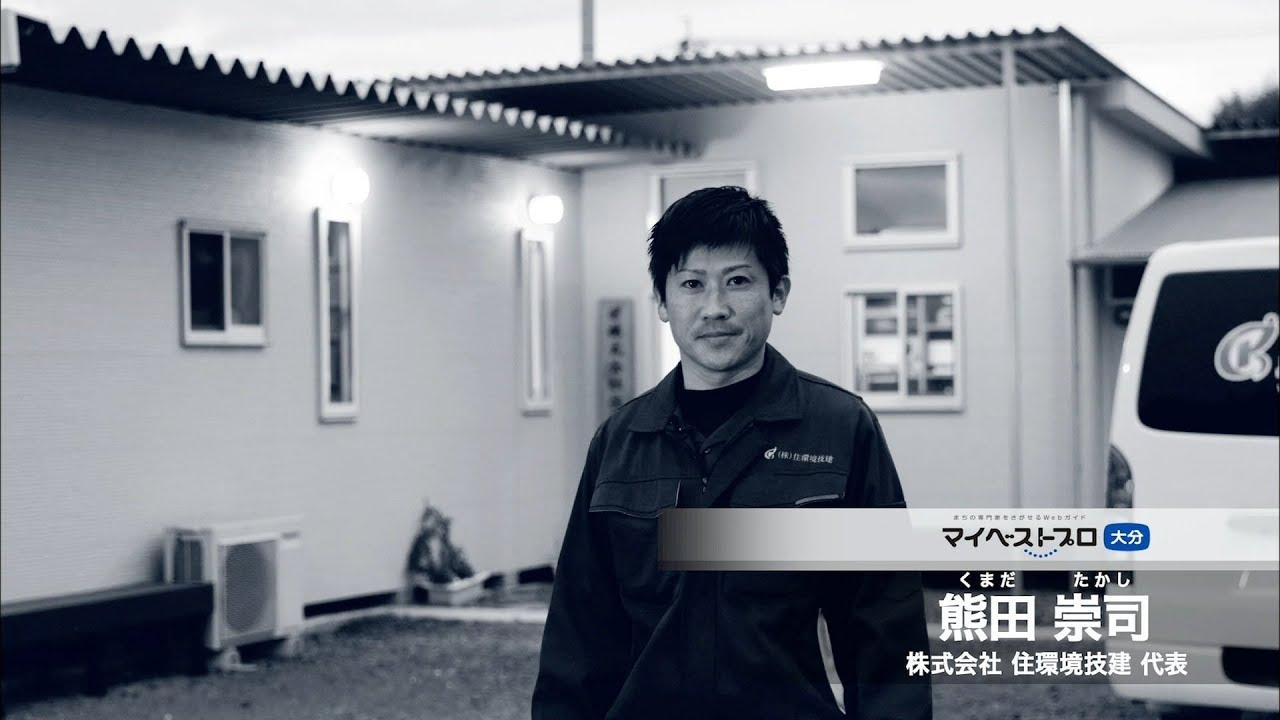 熊田崇司プロ