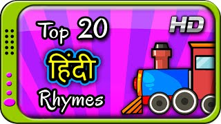 Top 20 Popular Hindi Rhymes for Children | Kids Songs | Hindi Hit Songs 2015