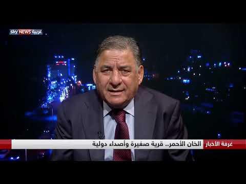 الخان الأحمر.. قرية صغيرة وأزمة كبيرة  - نشر قبل 2 ساعة