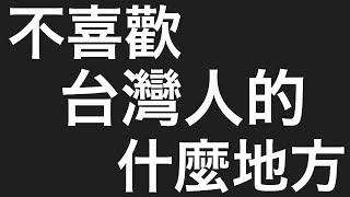 日本人的告白、覚得台湾不習慣的地方!